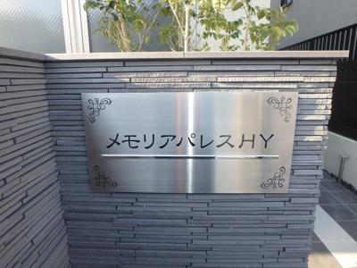 メモリア・パレスHY