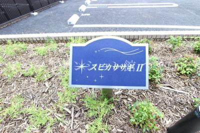 【エントランス】スピカササギⅡ B