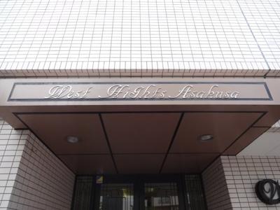 【エントランス】ウエストハイツ浅草