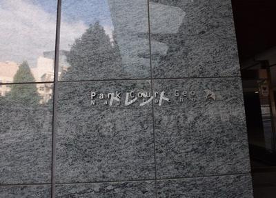 【その他共用部分】パークコートジオ永田町