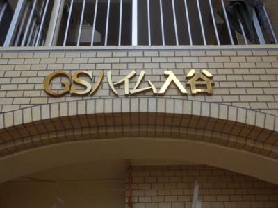 【エントランス】GSハイム入谷