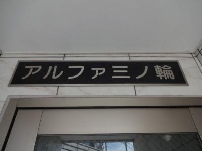 【エントランス】アルファ三ノ輪