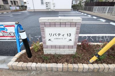 【エントランス】リバティ13