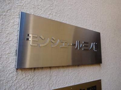 【エントランス】モンシェール三ノ輪