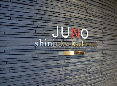 ユーノ新宿柏木