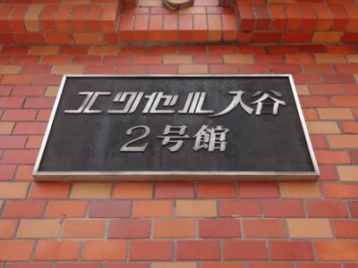 【エントランス】エクセル入谷2号館