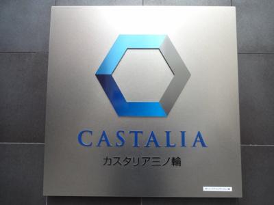 【エントランス】カスタリア三ノ輪