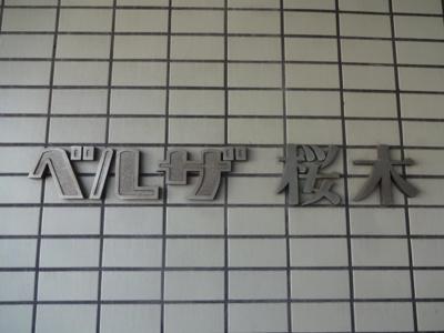 【エントランス】ベルザ桜木