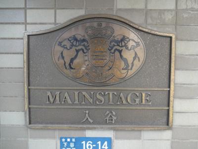 【エントランス】メインステージ入谷
