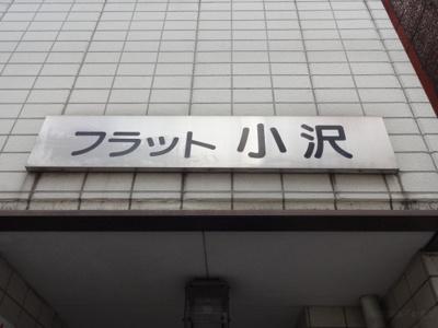 フラット小沢