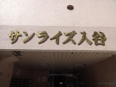 【エントランス】サンライズ入谷