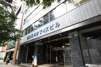 【外観】第二日本オフィスビル