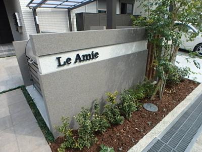 【その他共用部分】Le Amie