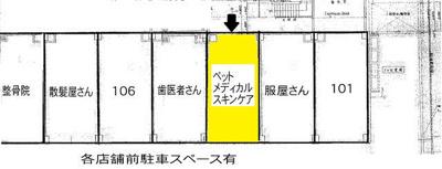 【外観】クラマエハイツ 1階店舗