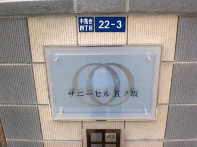 【外観】サニーヒル五ノ坂