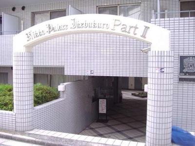日興パレス池袋パートⅡ