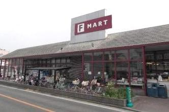 F MART 徒歩6分(約500m)