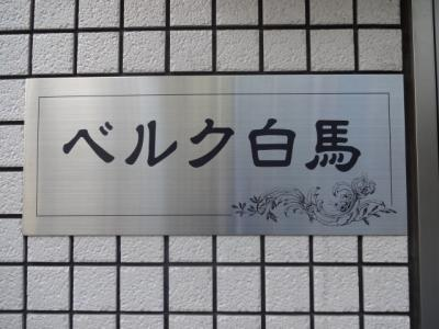 【エントランス】ベルク白馬
