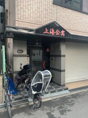 【エントランス】上海公寓
