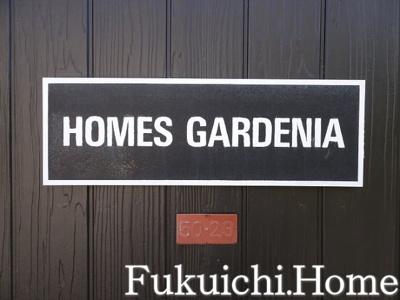 【外観】ホームズガーデニア
