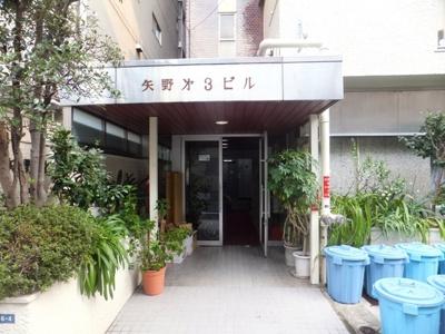 【エントランス】矢野第3ビル
