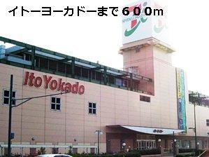イトーヨーカドーまで600m