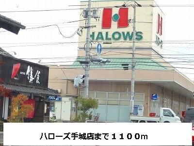 ハローズまで1100m