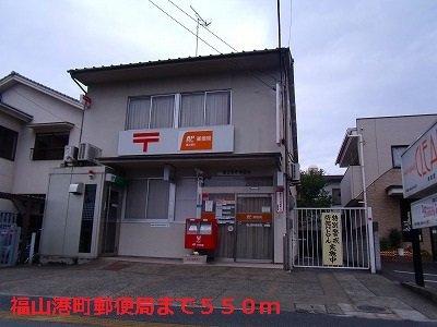 福山港町郵便局まで550m