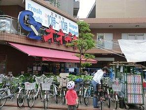 「 大田区南雪谷3丁目 」 スーパーオオゼキ雪谷店