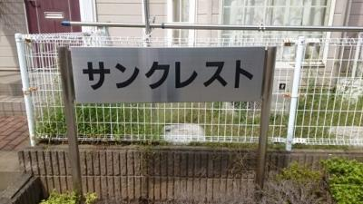【エントランス】サンクレスト