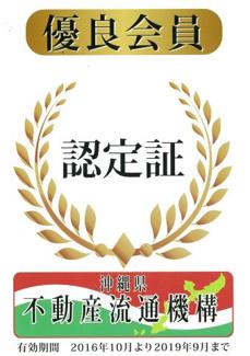 名護市字呉我(1050坪)
