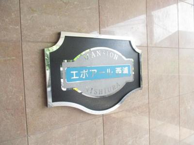 【エントランス】エポアール 西浦