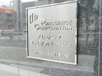 【その他】プレサンス玉造駅前ルージュ