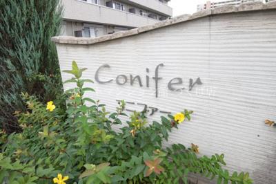 【エントランス】conifer(コニファー)