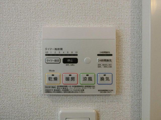 メゾン静 浴室乾燥機