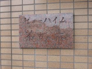 【外観】ビューハイツ茶の木