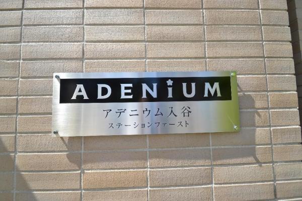 アデニウム入谷ステーションファースト