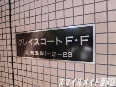 【その他共用部分】グレイスコートFF(ぐれいすこーとえふえふ)