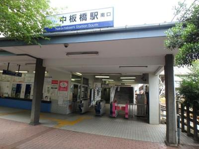 中板橋駅南口です。