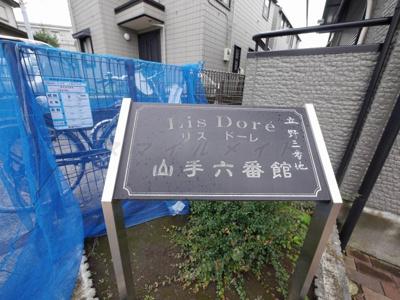 【外観パース】リスドーレ山手 六番館~仲介手数料半月分キャンペーン~