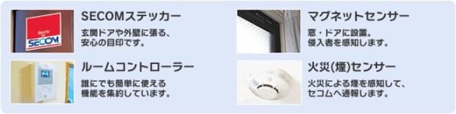 【セキュリティ】コンフォート