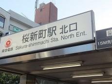 世田谷区世田谷 リノベーションマンション 中銀第2世田谷マンシオン 桜新町駅