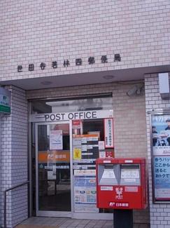 世田谷若林四郵便局