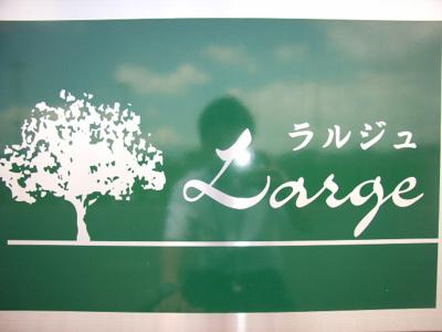 【エントランス】ラルジュ