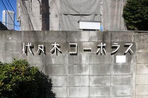 渋谷区代々木 リノベーションマンション 「代々木コーポラス 410」 エントランス