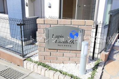 【エントランス】Lapis Lazuli K(ラピスラズリ)