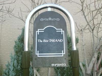 【エントランス】The Ritz TAKANO(リッツタカノ)