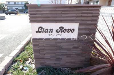 【エントランス】リアン レーブⅡ