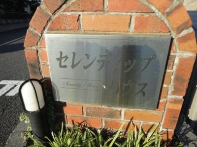 【エントランス】セレンディップハウス