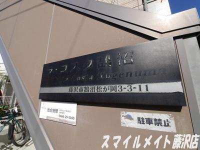 【その他】ラ・コスタ鵠沼